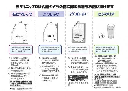 2013089 大腸内視鏡下剤2