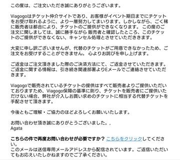 チケット転売サイトで騙されてドブに捨てた6万円が奇跡的に戻ってきたよwww