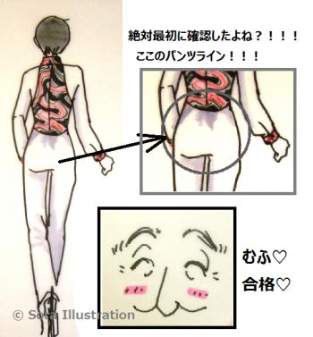 クレイジー衣装 (2)