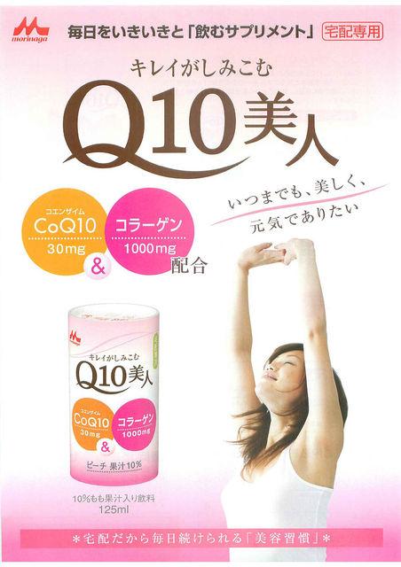 Q10美人チラシ(表)
