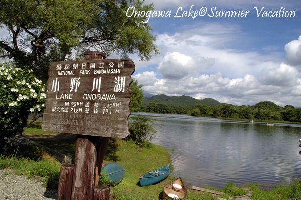 小野川湖看板