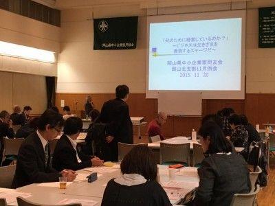 岡山県中小企業家同友会岡山北支部11月例会