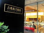 岡山・吉兆庵美術館