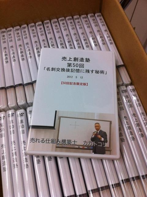 売上創造塾50回記念DVD(非売品)