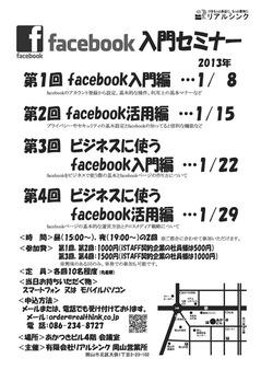 fbseminar201301_s