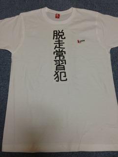 脱走常習犯Tシャツ