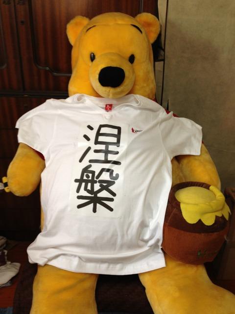 涅槃Tシャツ