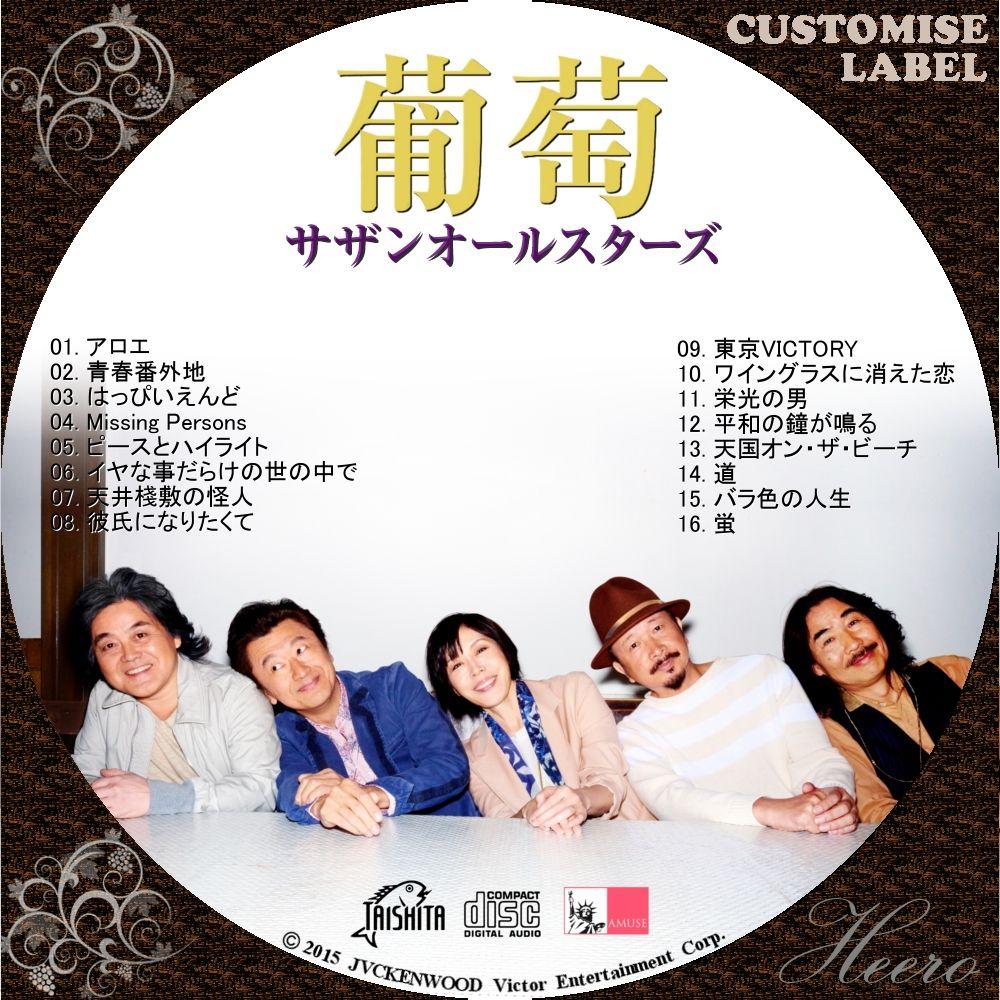 dvd cd label storage warehouse 2 サザンオールスターズ 葡萄
