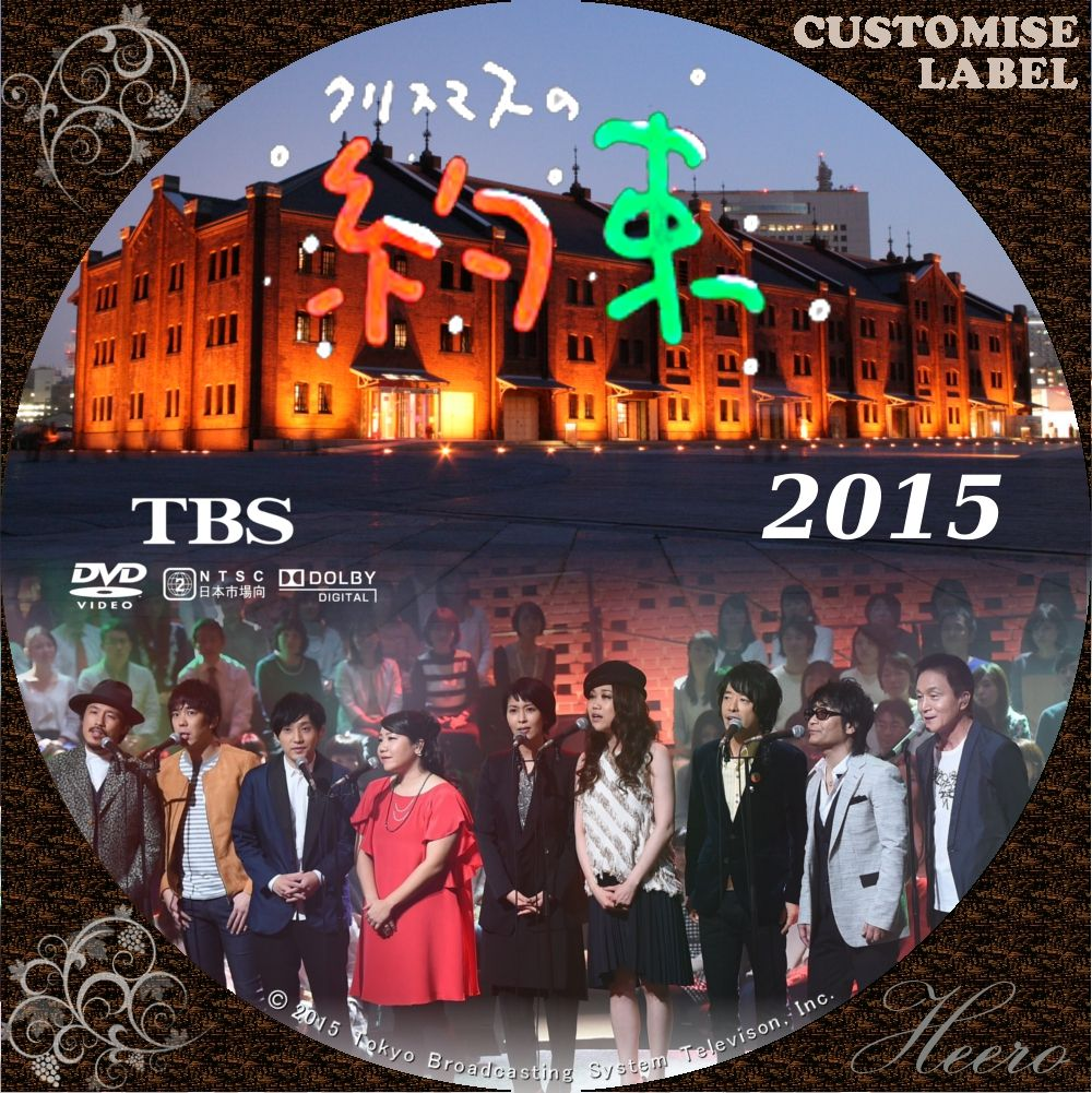 dvd cd label storage warehouse 2 クリスマスの約束 2015