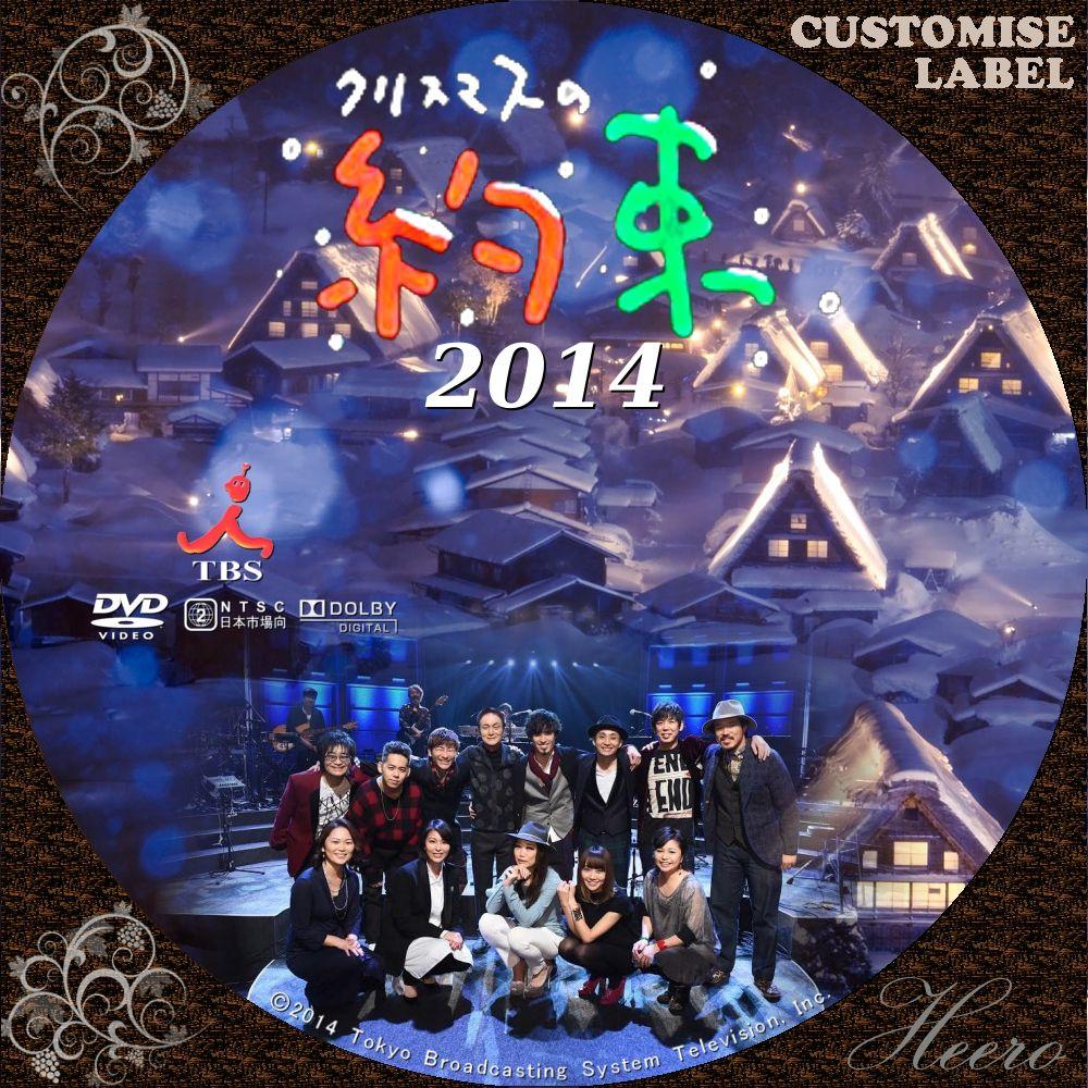 dvd cd label storage warehouse 2 クリスマスの約束 2014