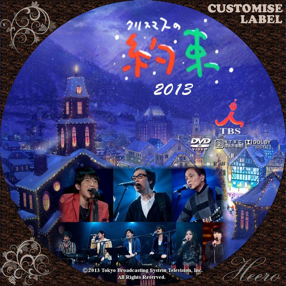 dvd cd label storage warehouse 2 クリスマスの約束 2013