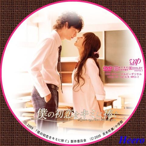 僕の初恋をキミに捧ぐ 僕の初恋をキミに捧ぐ (2009)再UP mixiチェック DVD/CD