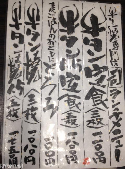 仙台_牛たん司