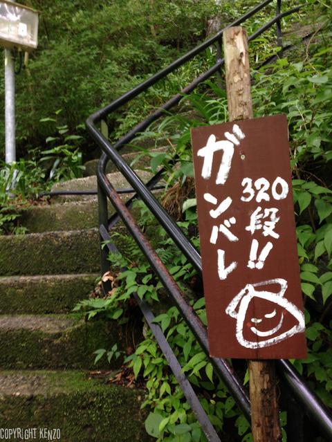 栃木_湯守田中屋8