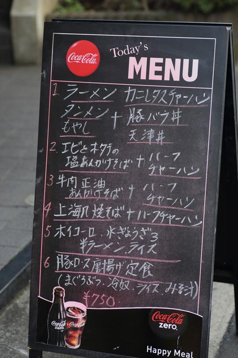 二子玉川つばめタンメン_05