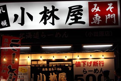 味噌ラーメン(小林屋)