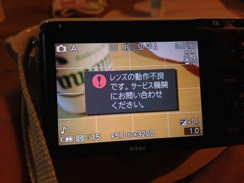 Nikon1j1逝く1