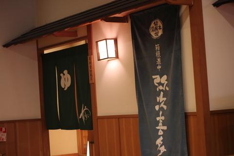 箱根日帰り16