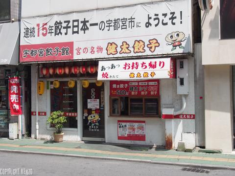 20160815_宇都宮餃子の旅_1