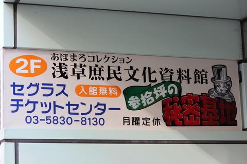 浅草庶民文化資料館01