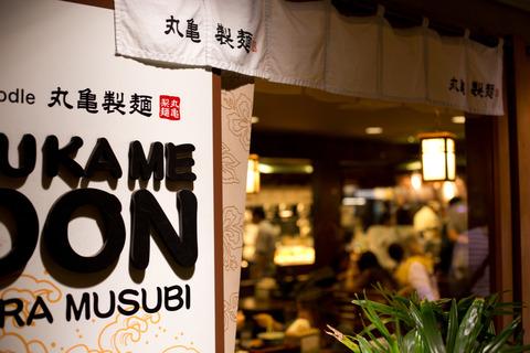 ハワイ丸亀製麺所01