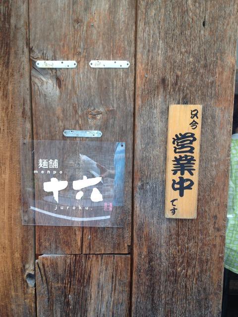 麺舗十六4