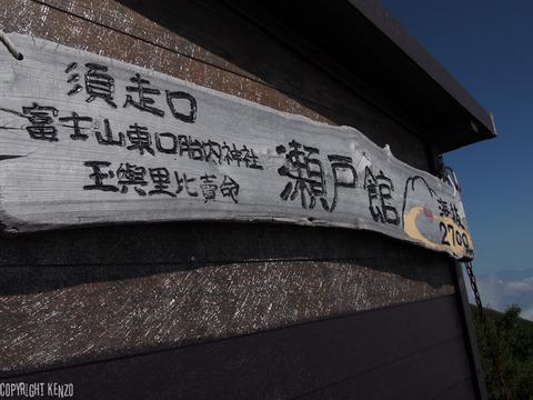 富士山_須走ルート_8