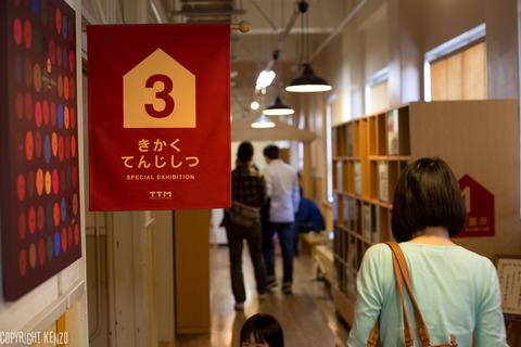 東京おもちゃ美術館_14