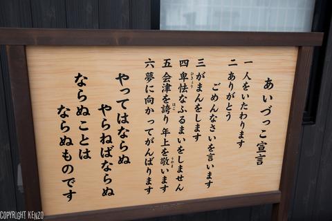 会津若松旅行_17