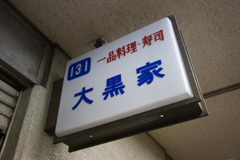 横浜市場ランチ_大黒家_6