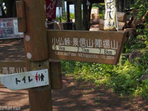高尾山陣場山縦走_14