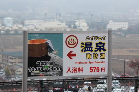 岐阜旅行_003