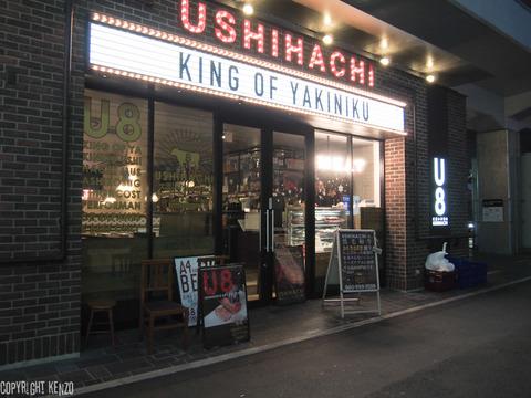 uchihachi_1