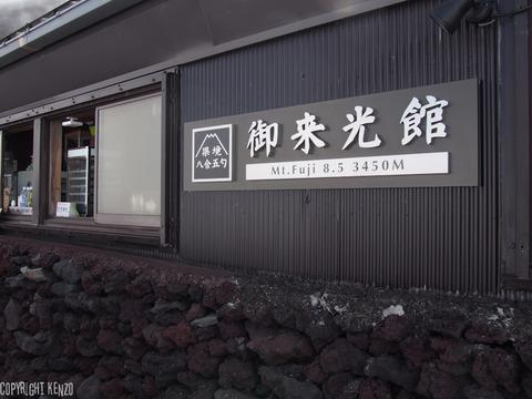 富士山_須走ルート_21