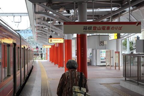 箱根日帰り02