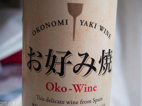 お好み焼きワイン_2