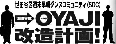 oyaji_sdc