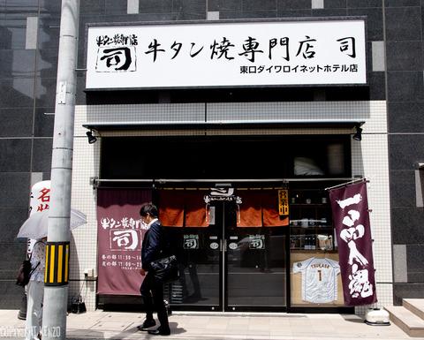 仙台_牛たん司_3