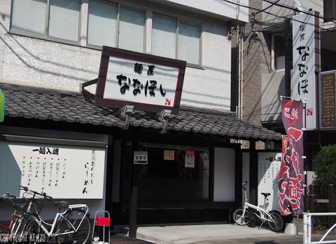 麺屋ななほし_3