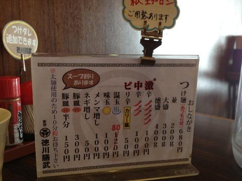 ラーメン徳川膳武2