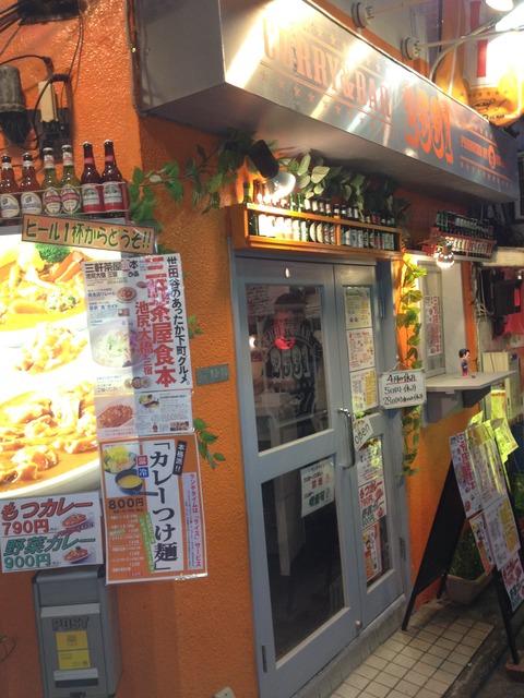 三軒茶屋カレーつけ麺1