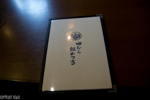 箱根家族旅行_田村銀かつ亭_2