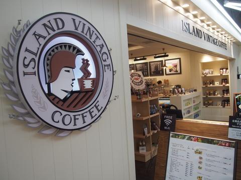 islandvintagecoffee_お台場01