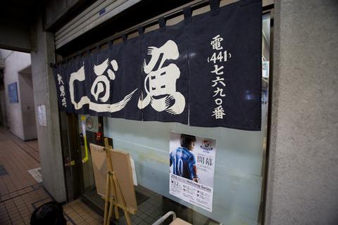 横浜市場ランチ_大黒家_7