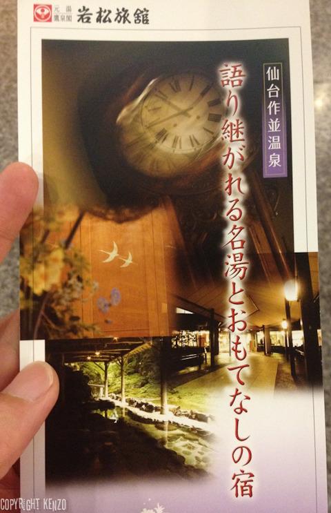 仙台_岩松旅館6