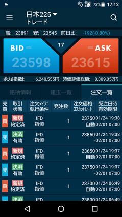 Screenshot_20200125-171240