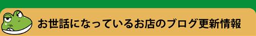 ブログ更新情報画像