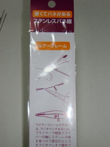 DSC03260