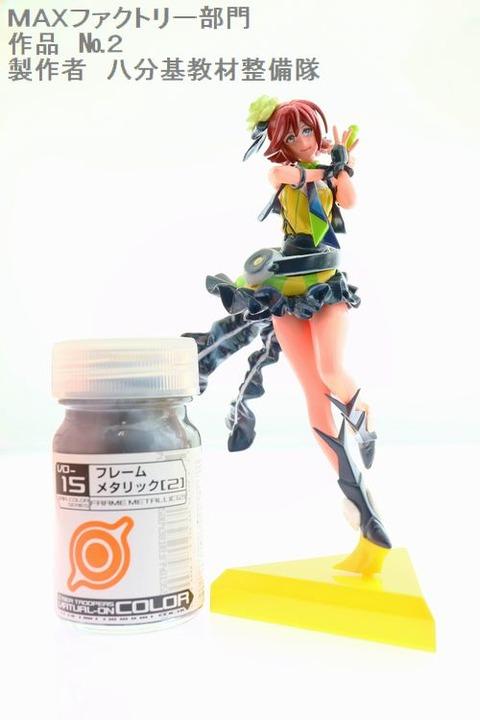 09G2017マックス_八分