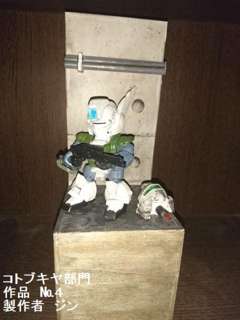 04G2017ブキヤ_ジン